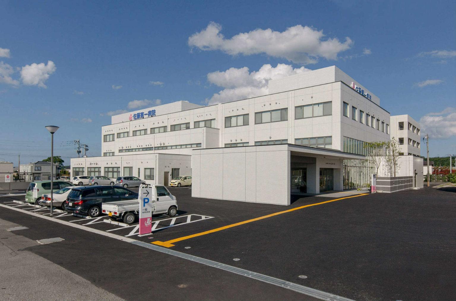 佐藤第1病院外来診療棟